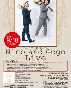 ニーノアンドゴーゴーLIVE、ライブ、フライヤー、ウクレレとギターのデュオ