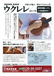 開進堂楽器 ウクレレ教室 チラシ 金沢