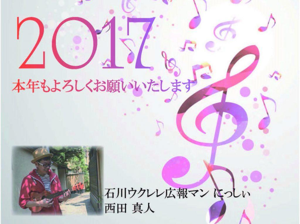 石川ウクレレ広報マンにっしぃ2017年