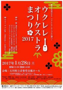 ウクレレ広報マンにっしぃ 石川 ウクレレオーケストラ祭り ウクレレパイナ金沢