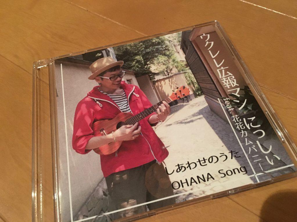 ウクレレ広報マンにっしぃ オリジナルCD販売開始