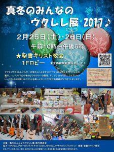 ウクレレ広報マンにっしぃ 東京 真冬のウクレレ展2017